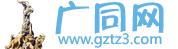 广州同志网